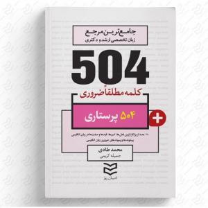 504 واژه ضروری پرستاری نویسنده محمد طادی و جمیله کریمی